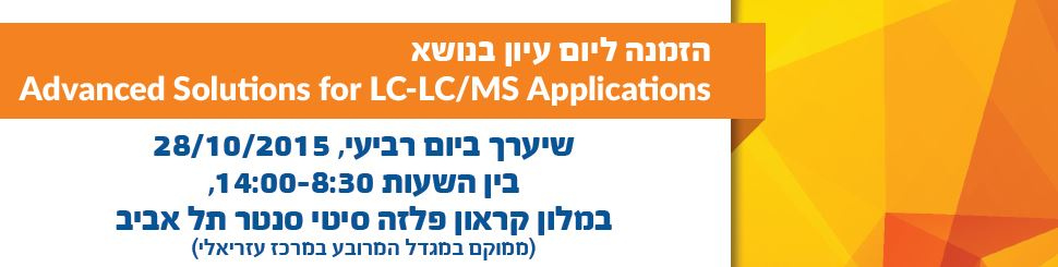 Advanced Solutions for LC-LCMS Applications