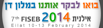 Visit us in Ilanit 2014